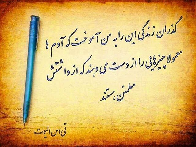 Pin By Go Iranian  Iranian Dating Site On Quotes  Love -5831