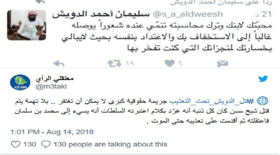 قناة الکوثر الفضائیة وفاة الداعية السعودي سليمان الدويش تحت التعذيب هذا ما كتبه على تويتر فأزعج ابن سلمان السعودية الكوثر كشف حساب Math