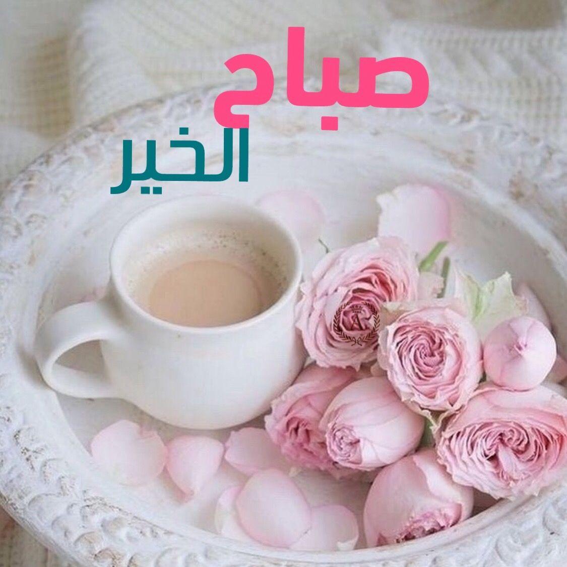 Pin By Rere On صباح الخير Islamic Birthday Wishes Good Morning Arabic Morning Love Quotes