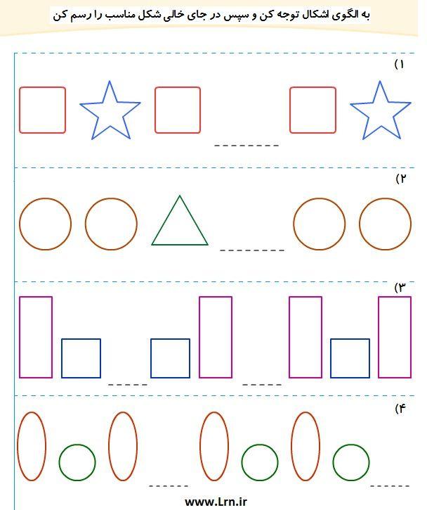 tangram kinder malvorlagen video  amorphi