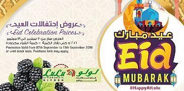 عروض لولو السعودية الرياض من 7 حتى 13 سبتمبر 2016 عيد مبارك كتالوج 32 صورة Cereal Pops Pops Cereal Box Cereal Box