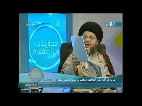 كذب شيوخ الوهابية على الشيعة بكل وقاحة وصلافة Baseball Cards Cards Incoming Call Screenshot