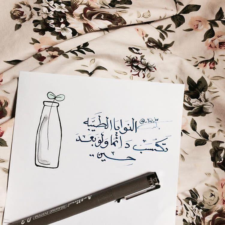 النوايا الطيبة تكسب دائما و لو بعد حين Arabic Calligraphy Design Calligraphy Design Photo Quotes