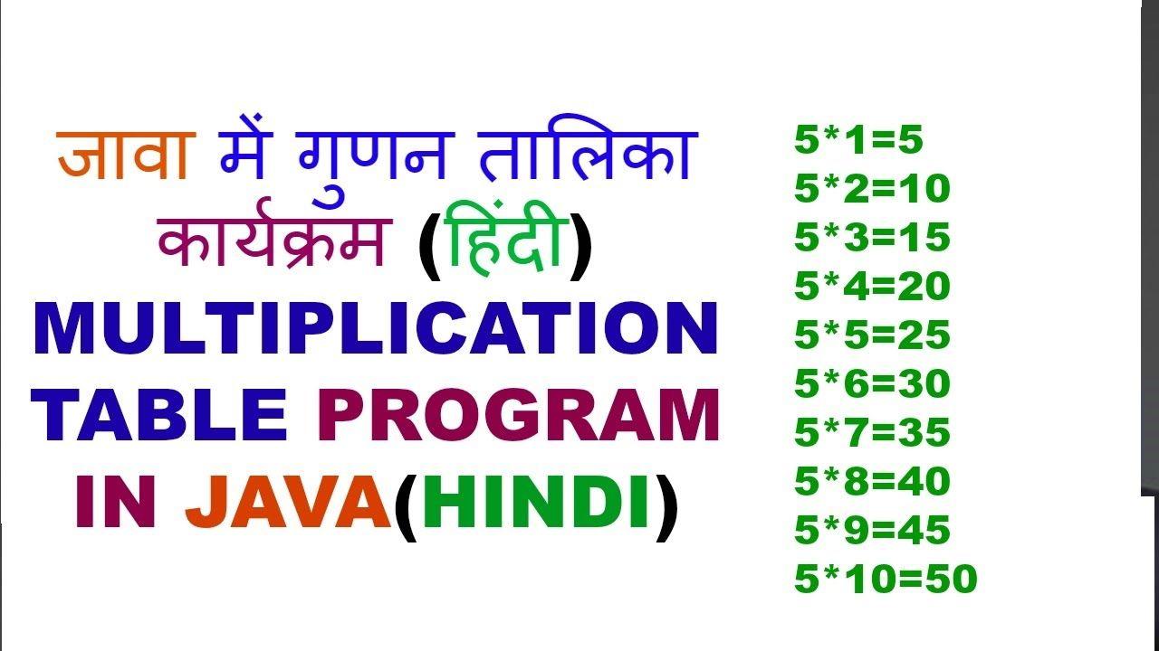 Multiplication Table Program In Javahindi Education Pinterest
