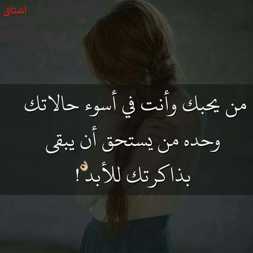 من يحبك وانت في اسوء حالاتك