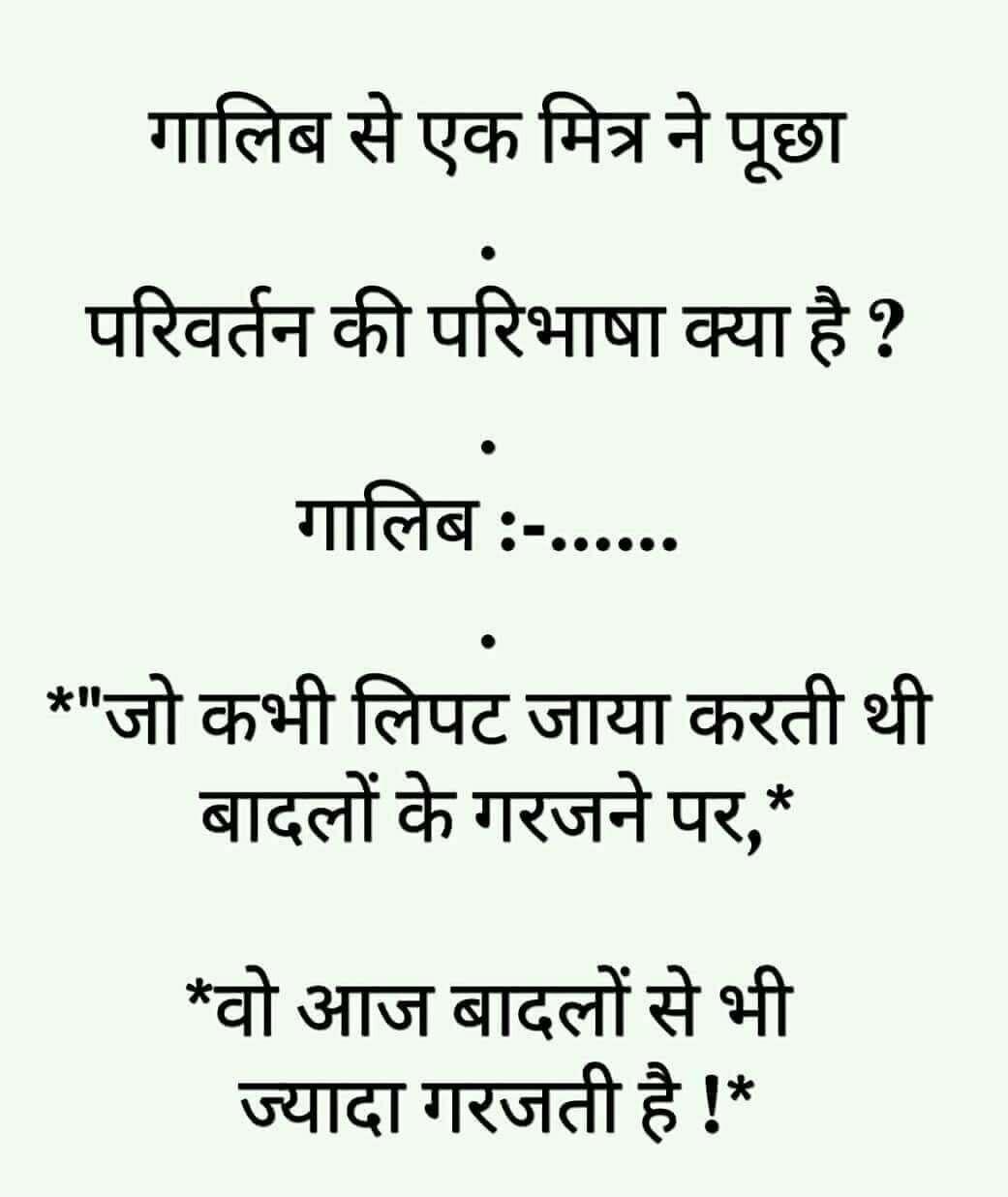 Pin By Narendra Pal Singh On Jokes
