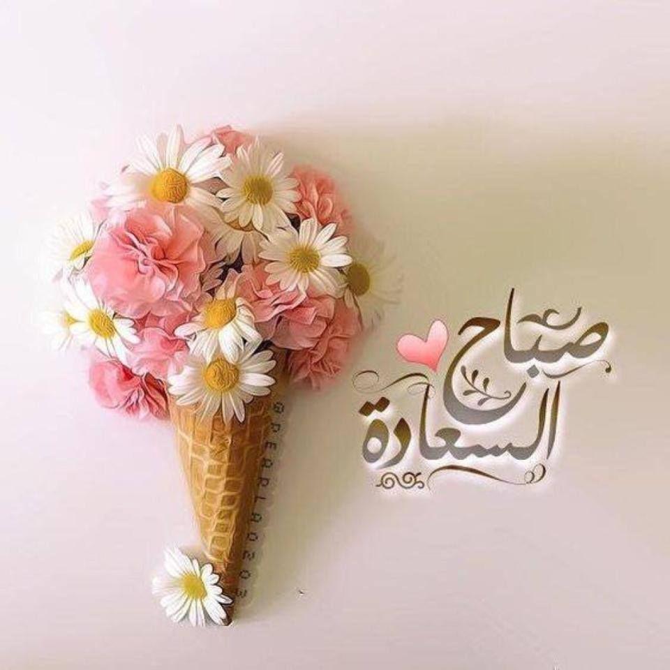 صباح السعادة Good Morning Images Flowers Good Morning Greetings Morning Greeting
