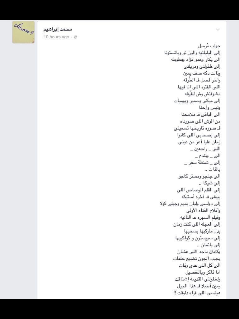 محمد ابراهيم شعر عربي مصري Islamic Art Person Memories