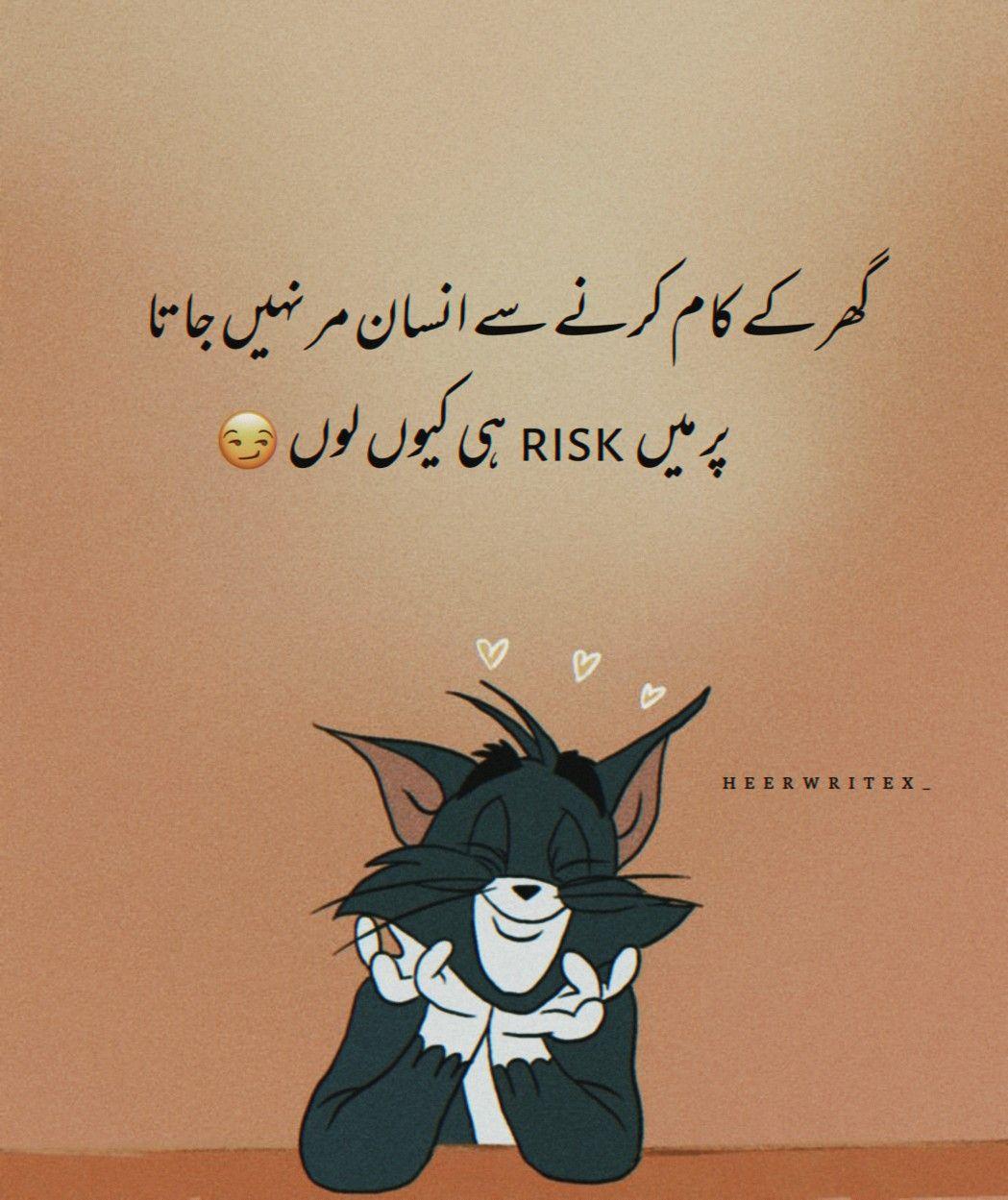 Very Funny Quotes In Urdu
