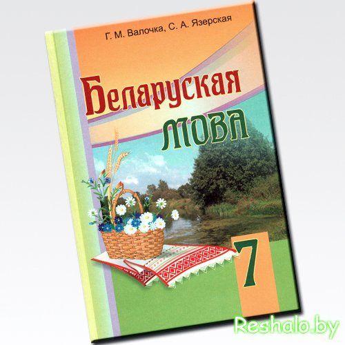 Литературе белорусский решебник по русскому 7 класса учебникам нам надо