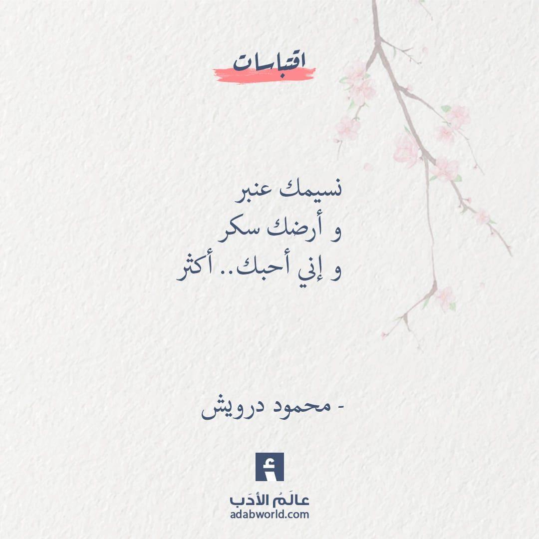 و إني أحبك أكثر محمود درويش عالم الأدب Arabic Quotes With Translation Cool Words Islamic Love Quotes