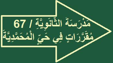 مدرسة الثانوية 67 مقررات في حي المحمدية Arabic Calligraphy Calligraphy