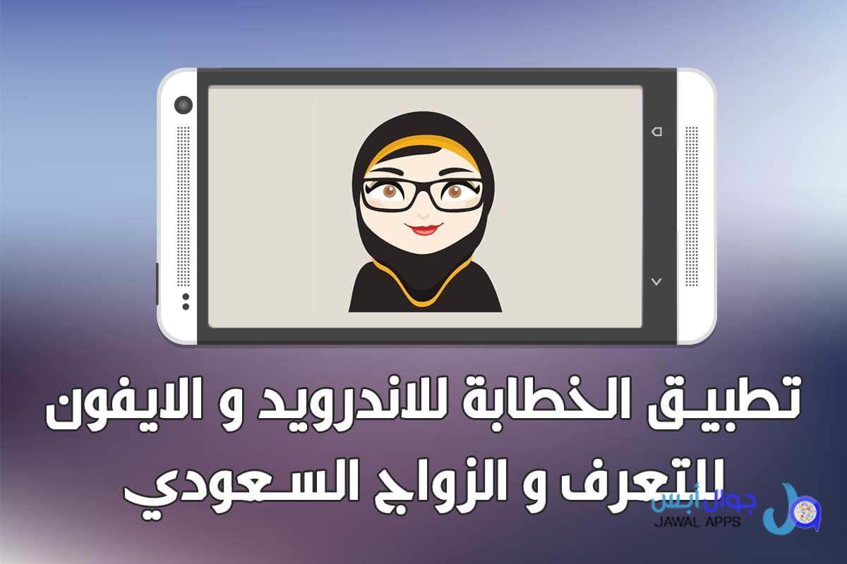 تحميل تطبيق زواج سعودي للاندرويد و الايفون للزواج الشرعي المعلن App Tablet Phone