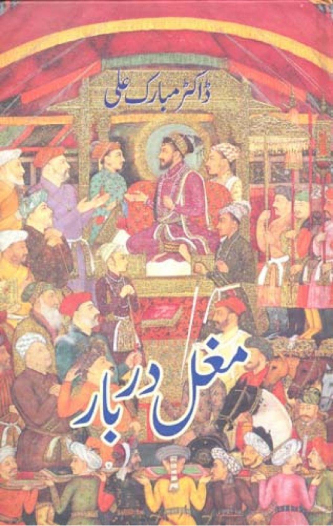 Mughal Darbar by Dr. Mubarak Ali Urdu History Book