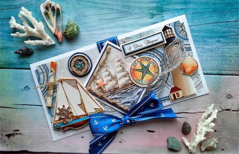 Поздравительные открытки морские