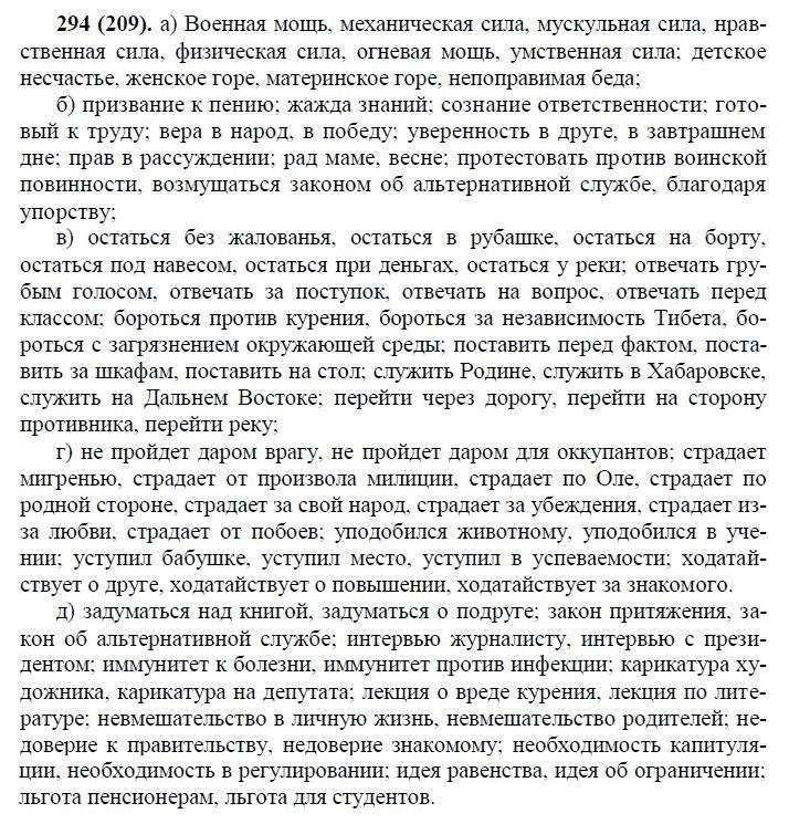 Гдз русский язык 10-11 кл. дрофа