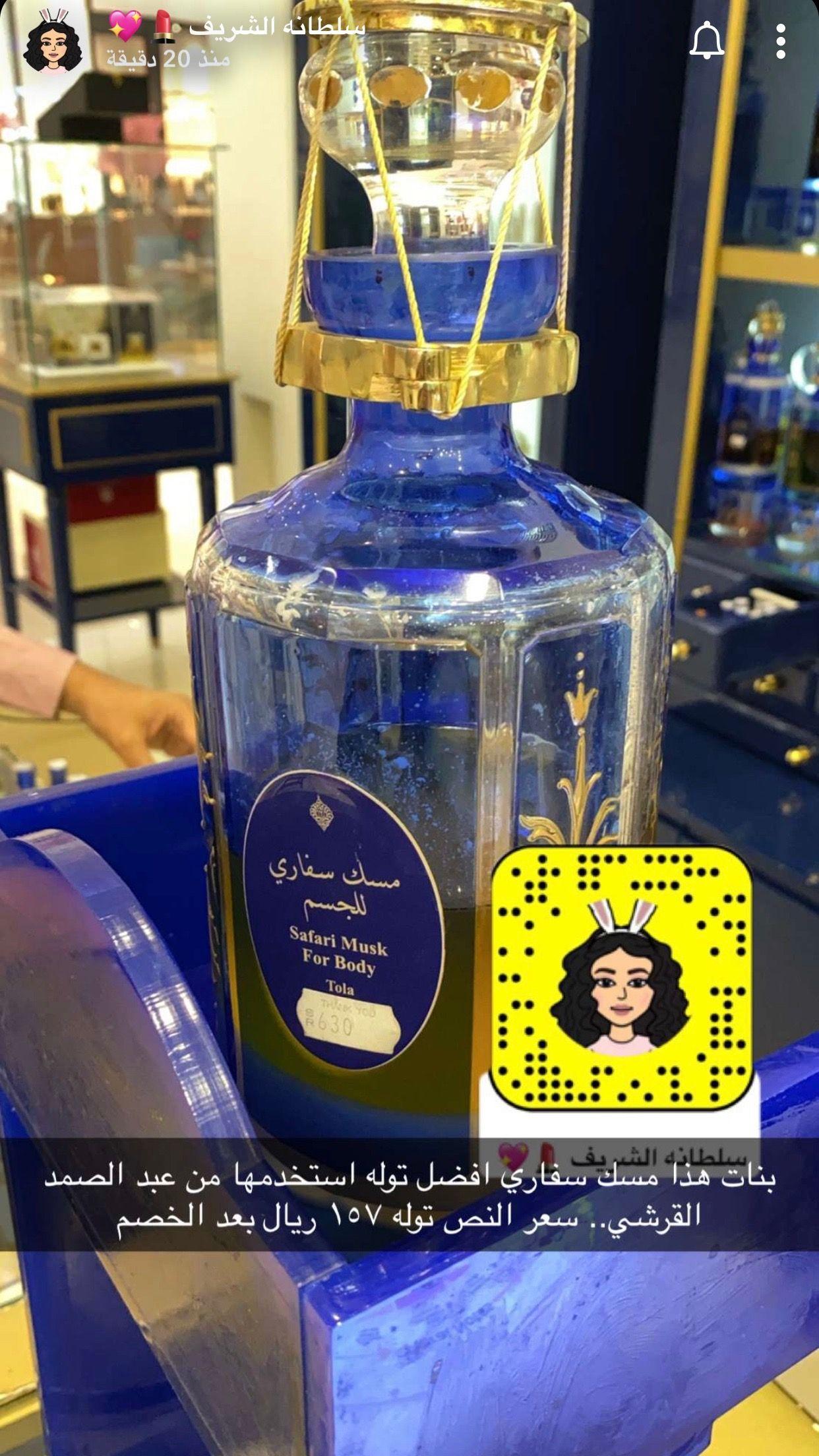 Pin By Fatima Suhaimi On عطور Summer Perfume Hair Perfume Diy Perfume