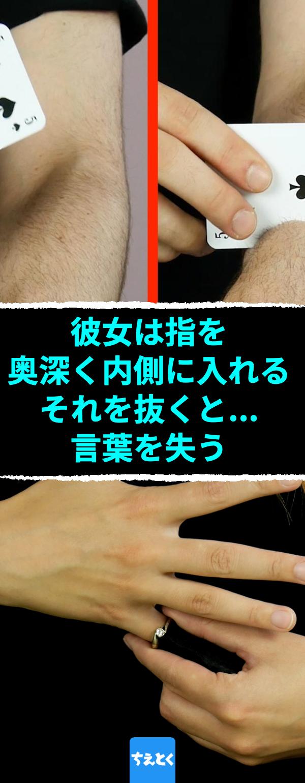 Photo of 指を内側に向かって奥深く入れる。それを抜くと…あらびっくり。