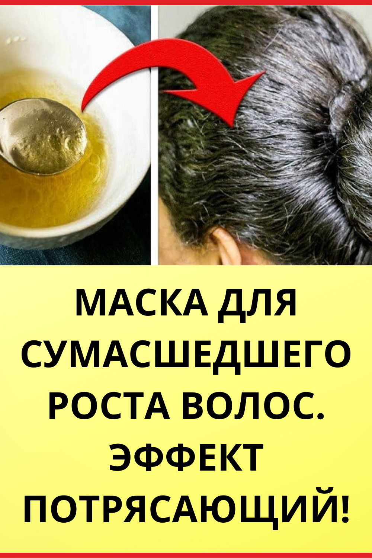 Recepty Krasoty Sumasshedshij Rost Volos Sdelat Volosy Gushe Vitaminy Dlya Rosta Volos