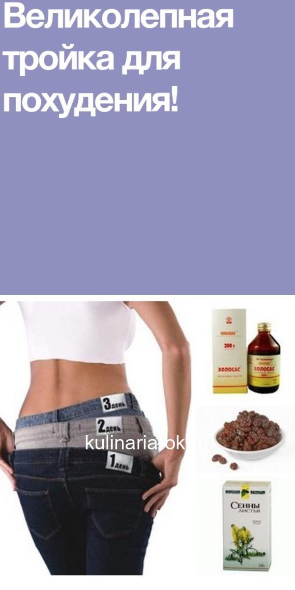 Средство Для Похудения Здоровье. Таблетки для похудения рейтинг препаратов
