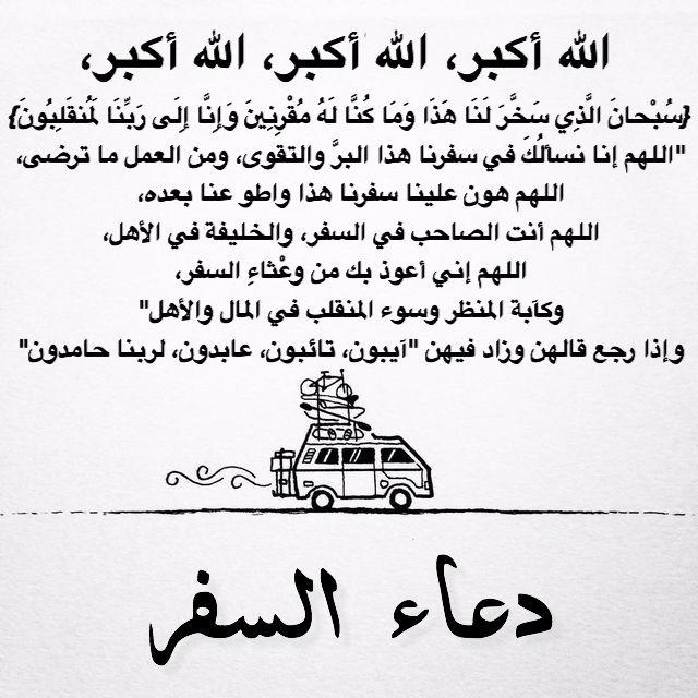 دعاء السفر Islamic Phrases Quotes Love Quotes