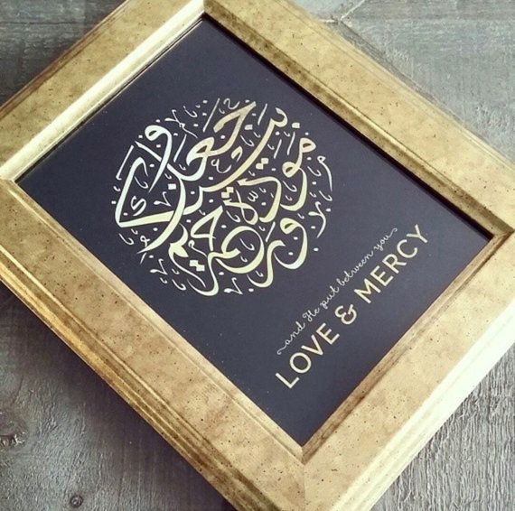 Islamic Wedding Gifts Uk: Instant Download Islamic Calligraphy Quran Verse By