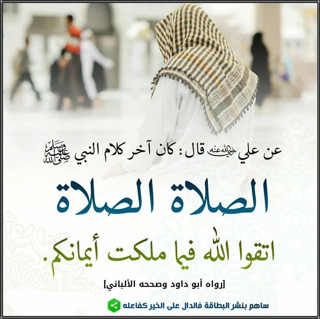 حديث النبي صلى الله عليه وسلم Muslim Quotes Duaa Islam Quran Sharif