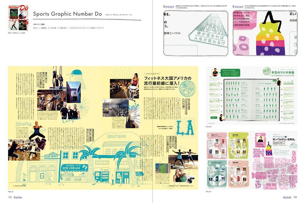 イメージ別レイアウトスタイルシリーズアナログ編