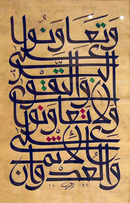 وتعاونوا على البر والتقوى ولا تعاونوا على الإثم والعدوان Islamic Art Calligraphy Calligraphy Art Arabic Calligraphy Art