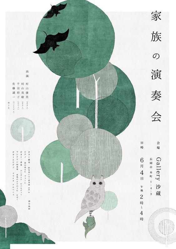 poster-japones