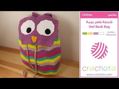 تعليم الكروشيه : شنطة ظهر بومة بالكروشيه - Learn how to knit ...