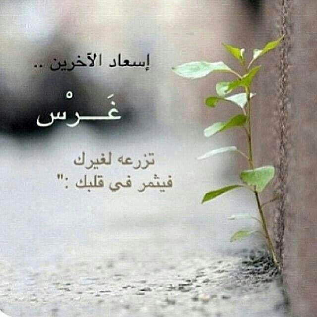 اسعاد الاخرين Wise Words Quotes Arabic Love Quotes Arabic Quotes With Translation