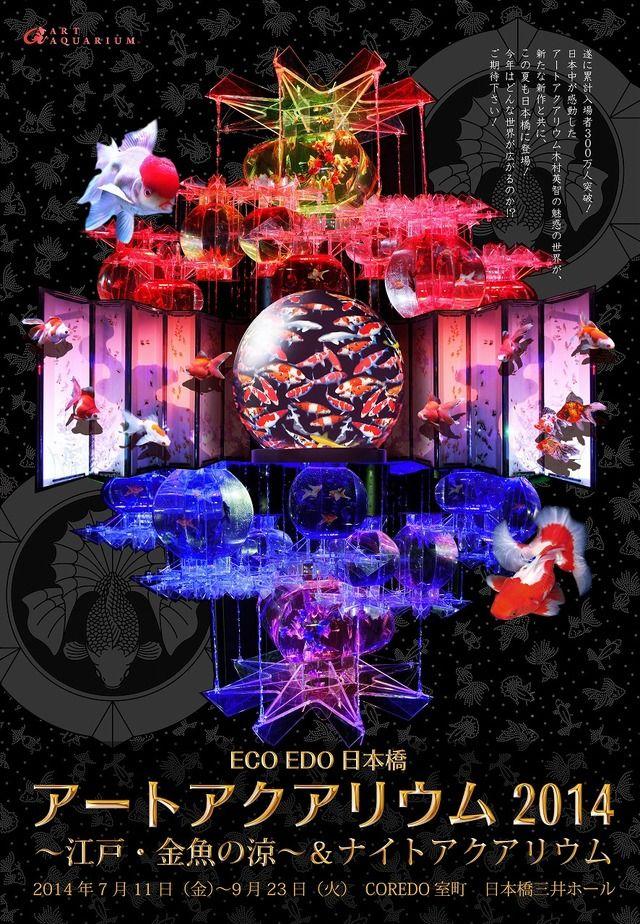 金魚の水中アート展「ECO EDO 日本橋 アートアクアリウム2014―江戸・金魚の涼―&ナイトアクアリウム」が東京・日本橋の日本橋三井ホールで開催される。7月11日から9月23日まで。