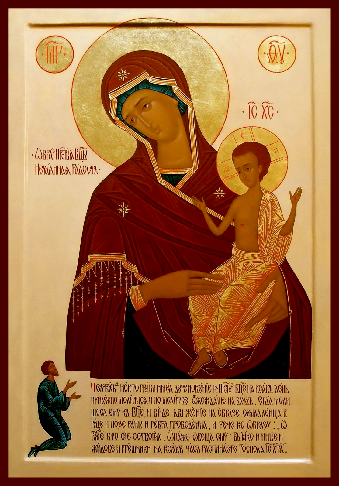 The miraculous icon Unexpected joy where it is and in what it helps 32