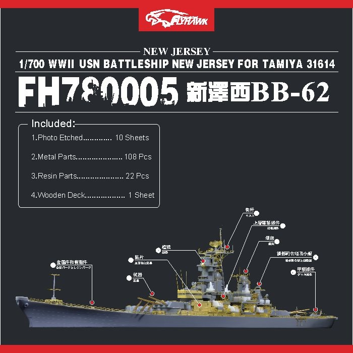 80.00$  Watch now - http://alizvp.worldwells.pw/go.php?t=32792251423 - The United States Navy battleship New Jersey No. BB-62   Assembly model 1/700 Model 80.00$