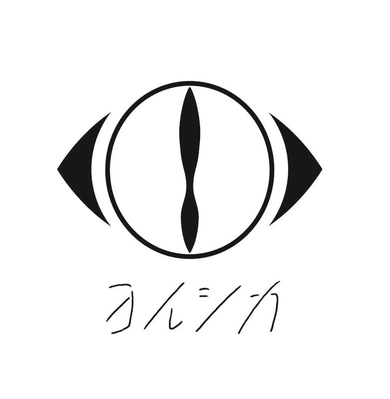 ヨルシカ 2ndアルバム エルマ 以来となる新曲 夜行 を3 4 水 配信リリース決定 2020 ヨルシカ 夜行 ボカロp