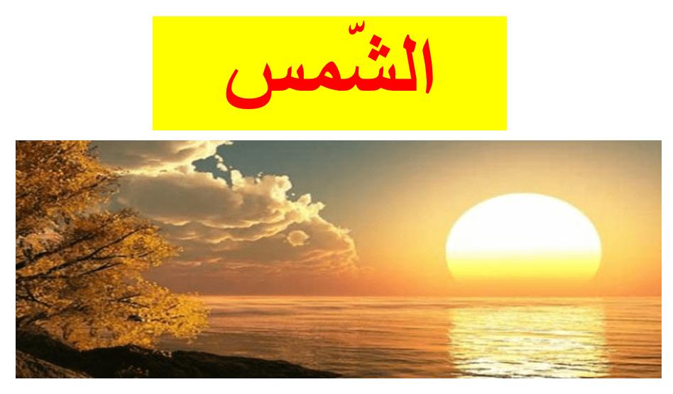 اللغة العربية بوربوينت الشمس لغير الناطقين بها للصف السابع Celestial Outdoor Sunset