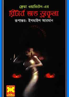 Bangla Anubad Golpo Pdf