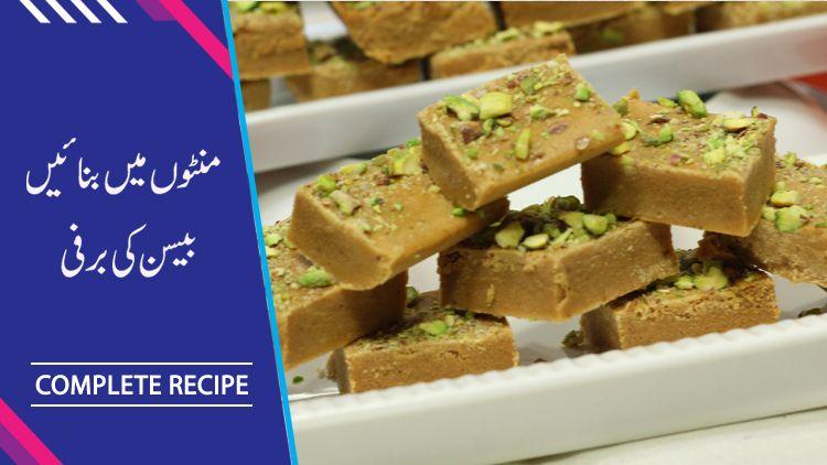 Besan ki barfi recipe recipes food complete recipe