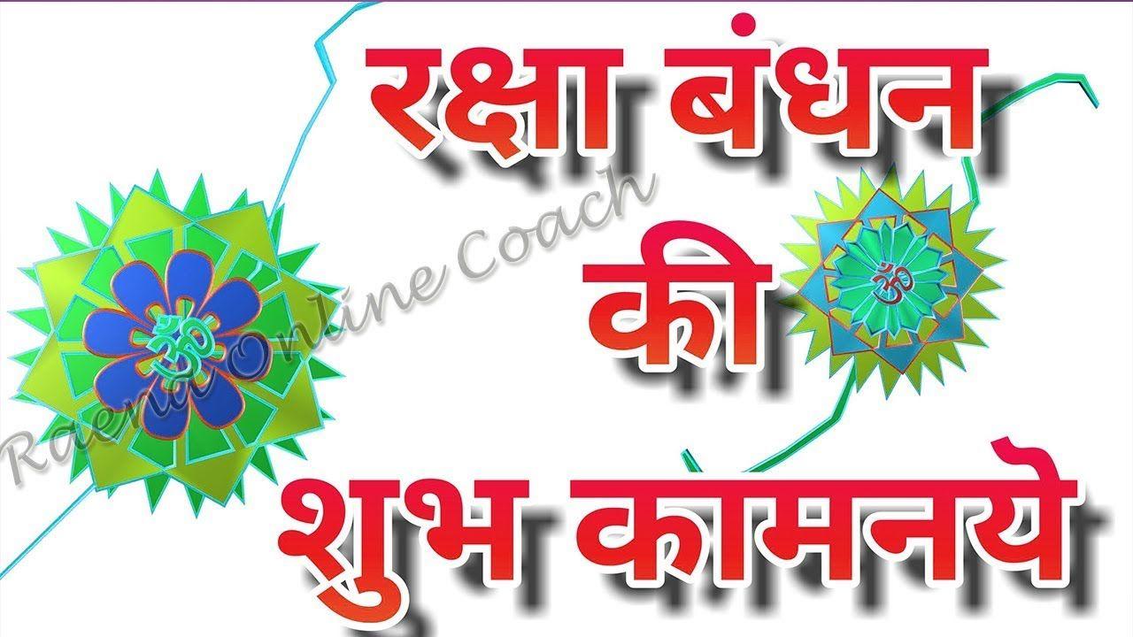 Happy Raksha Bandhan In Hindi Wishes