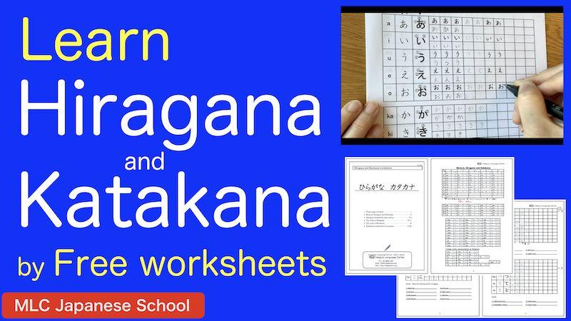 Learn Hiragana And Katakana Download Free Worksheets Learn Japanese Japanese Language Learning Hiragana