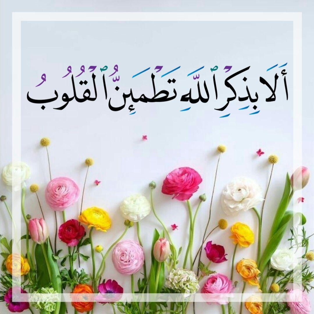 قرآن كريم آيه الا بذكر الله تطمئن القلوب Place Card Holders Doa Islam Islamic Art