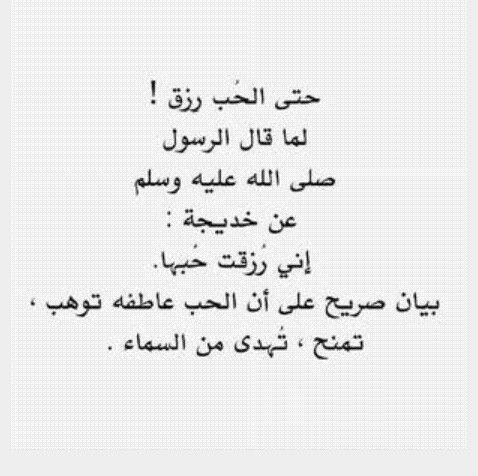 اللهم ارزقنا بفضلك الحب الحلال Words Quotes Quotes Amazing Quotes