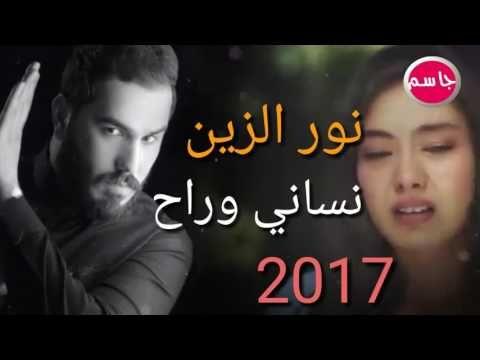 نور الزين نساني وراح اغنيه حزينه تموت2017 حصريا Youtube Youtube Songs Music