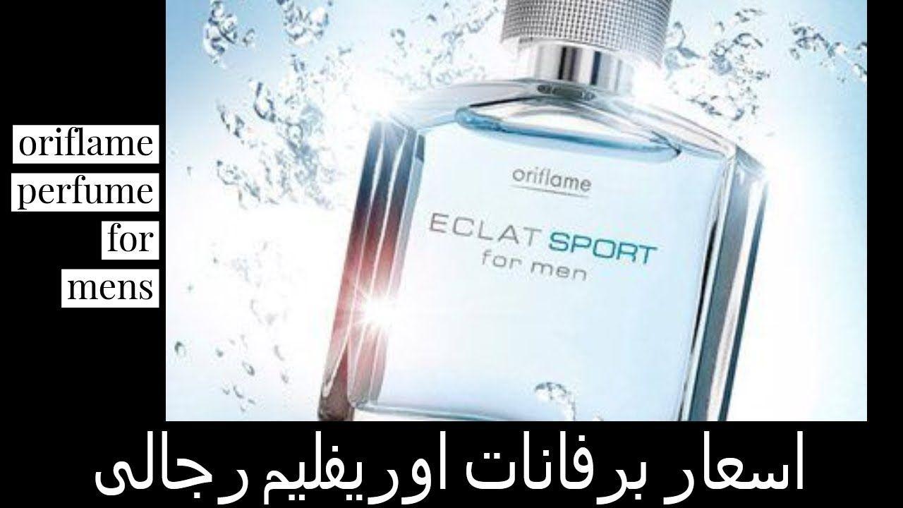 اسعار برفانات اوريفليم افضل برفان رجالى من اوريفليم Youtube Perfume Perfume Bottles