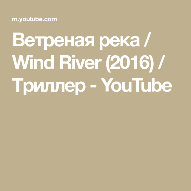 ветреная река Wind River 2016 триллер Youtube река триллеры