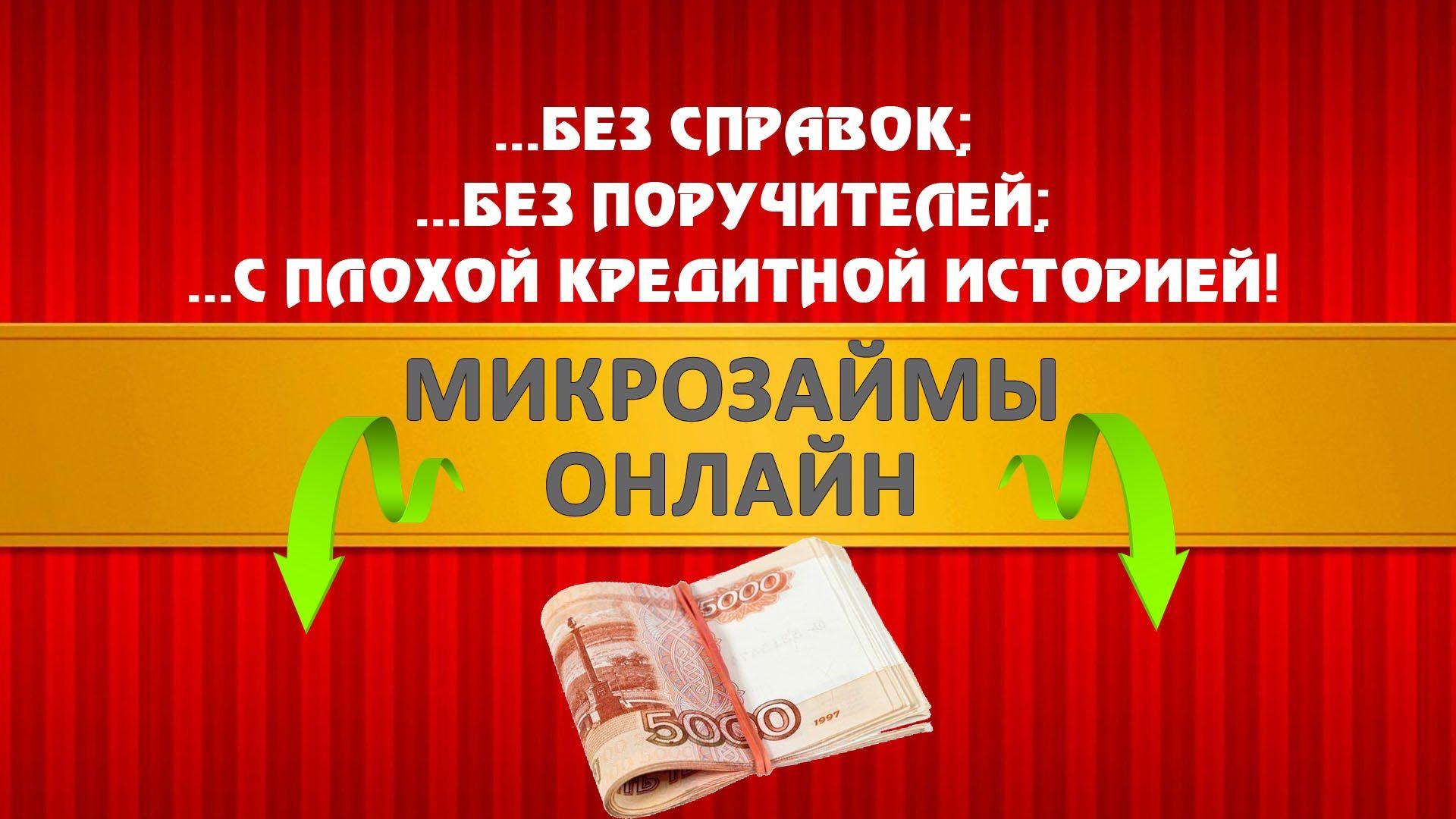 срочные займы наличными в белгороде заказать кредитную карту онлайн в почта банке