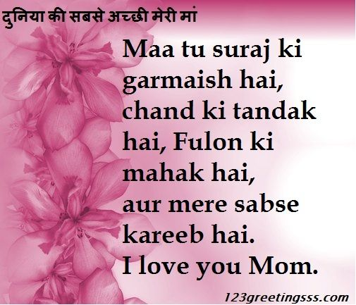Hindi Wishes On Mother S Day Very Loving Online Greetings Wishes Quotes Messages Cards And Events 2015 Happy Mothers Day Happy Mothers Mothers Day