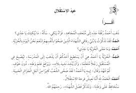 وضعيات ادماجية في اللغة العربية للسنة الثالثة ابتدائي Recherche Google Math Math Equations