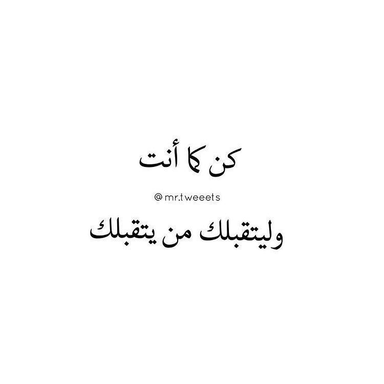 Pin By Right Ayman On تفاؤل Positivity Quotes Arabic Calligraphy